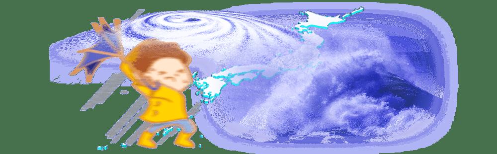 台風の進路予想と最新情報!